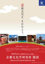 2019年4月、京都産業大学大学院京都文化学研究科(通信教育課程)を新設。伝統的な文化・芸術に対する高い教養や技能を持ち、地域社会・国際社会に貢献できる人材を育成-京都産業大学-