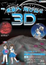 ~3D技術の体験展示や最先端の研究紹介~東京農工大学 科学博物館企画展「リアル?バーチャル?未来へ飛び出せ 3D」を開催