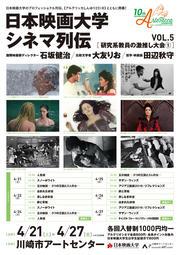 シネマ列伝VOL5_表.jpg