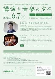 0425札幌学院チラシ裏.jpg