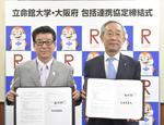 立命館大学と大阪府が9分野にわたる連携と協働のための包括連携協定を締結