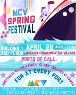 【武蔵大学】4/26(木)国際村MCVで「Spring Festival」開催〈新入生歓迎!海外文化を英語で学ぶ〉~MCVクルーズで世界のポートを巡る旅~