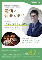 札幌学院大学が6月7日に「心理学部開設記念学術講演会~講演と音楽の夕べ~」を開催 -- 精神科医の名越康文氏が講演