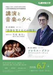 045札幌学院チラシ表.jpg