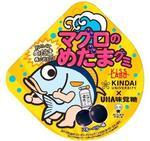 近畿大学×UHA味覚糖 産学連携商品 「マグロのめだまグミ」「近大発めし」一般発売開始