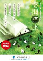 岐阜聖徳学園大学が2018年度公開講座を開講 -- 一般・高校生・現役社会人を対象に多彩な内容で