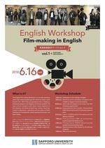 「高校生English Workshop」を開催 -- 英語で短編映画製作に挑戦 -- 札幌大学