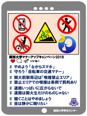 【最終】2018マナーアップ ティッシュデザイン .png