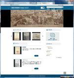 貴重資料デジタルアーカイブ公開開始 近畿大学所蔵の貴重な資料をウェブサイト上で公開