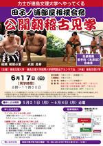 大相撲田子ノ浦部屋が6月15~17日まで徳島文理大学で合宿を実施 -- 6月17日には朝稽古を一般公開
