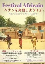 共立女子大学・短期大学 総合文化研究所が「ベナンを発見しよう!2 -- 共立アフリカンフェスティバル2018 -- 」写真展および公開講演会を開催 -- アフリカ・ベナン共和国との国際親善交流を記念して --