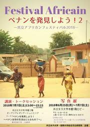 アフリカンフェスティバル(チラシ)_ページ_1.jpg