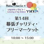 神田外語大学が5月27日に地域住民開放イベント「第14回幕チャリ×ソラビト」を開催 -- ''誰もが簡単に楽しくできる社会貢献''を目標に学生主体で企画運営