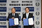 昭和大学が森村学園中等部・高等部と特別協定校の協定を締結 -- さまざまな相互交流を実施、高大連携の実現を図る