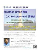 白鴎大学が5月17日にアメリカの刑事法学者ジョナサン・サイモン教授による講演会を開催 -- なぜアメリカはここまで厳罰的なのか?