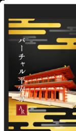 立命館大学とキャドセンターが共同開発 ~平安の都にタイムスリップ~ AR技術で朱雀門から羅城門の平安京を疑似体験できるスマートフォンアプリ「バーチャル平安京AR」を6月4日リリース