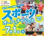 拓殖大学が7月1日にスポーツを体験して楽しむイベント「スポーツオープンキャンパス」を開催 -- 「国際フェスティバル」も同時開催