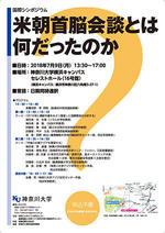 トランプ大統領と金正恩委員長の思惑は?神奈川大学 国際シンポジウム 「米朝首脳会談とは何だったのか?」開催