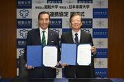 日本体育大学との包括協定締結20180606.jpg