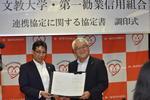 文教大学と第一勧業信用組合との連携協力に関する協定のお知らせ