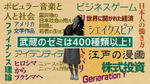 【武蔵大学】受験生向けWebムービー公開 60秒で''ゼミの武蔵''を疑似体験 -- アクセス抜群で自然あふれるキャンパス --