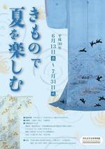 共立女子大学博物館が6月13日~7月31日まで企画展「きもので夏を楽しむ」展を開催 -- 6月23日には講演会「夏のきもの -- 日本女性はきもので夏をどう楽しんだか -- 」も