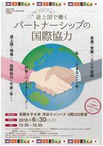 「途上国で働く パートナーシップの国際協力」実践女子大学公開講座を開催