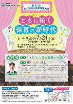 聖徳大学が7月21日に「第51回SEITOKU夏期保育大学」を開催 -- 現場の保育士・幼稚園教諭などを対象とした講演会や現場で役立つテーマの分科会を用意