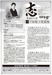 shimoda2018ura.jpg