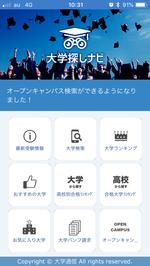大学探しに特化した無料スマホアプリ「大学探しナビ」に新コンテンツ