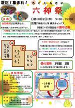 【神奈川大学】学生主催!地域と大学の交流型イベント 第3回『六神祭』」を開催!‐子どもたちのダンスにほっこり。本格フラメンコにびっくり!‐