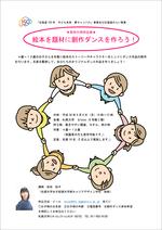 札幌大学・札幌大学女子短期大学部が8月6日(月)に「北海道150年 子ども未来・夢キャンパス」事業「絵本を題材に創作ダンスを作ろう!」を開催