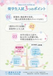 奨学生入試-1.jpg