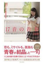 青春が結晶した感性あふれる作品を今年も募集! -- 第21回神奈川大学全国高校生俳句大賞 作品募集のご案内 --
