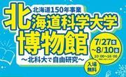 hus_hakubutukan_topics_ページ_1 (300x183).jpg
