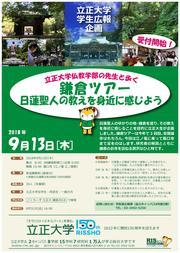 鎌倉TOUR.jpg
