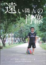 聖学院中高生徒32名のタイ研修旅行レポート集『遠い隣人の肖像』完成
