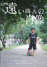 レポート集表紙.jpg