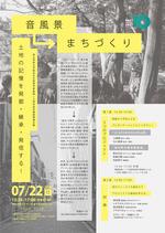 青山学院大学が7月22日に「音風景→まちづくり 土地の記憶を発掘・継承・発信する!」を開催 -- 総合文化政策学部創設10周年記念事業関連企画