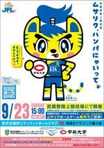 中央大学商学部・経済学部の学生らが東京武蔵野シティFCの経営に挑戦 -- 9月23日のホームゲームで5,000人の集客を目指す