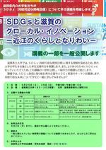滋賀県立大学が滋賀県内の大学生対象にSDGs(持続可能な開発目標)について学ぶ集中講義を開催