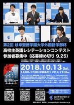 岐阜聖徳学園大学が10月13日に「第2回 岐阜聖徳学園大学外国語学部杯 高校生英語レシテーションコンテスト」を開催 -- 9月25日まで参加者を募集中