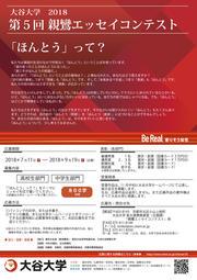 【A4版】親鸞エッセイコンテストチラシ.jpg
