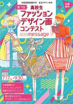 「第7回高校生ファッションデザイン画コンテスト」作品募集 -- 大阪成蹊短期大学