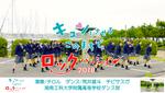 湘南工科大学附属高等学校ダンス部がふじさわシティプロモーション委員会の藤沢市PR動画に参加 -- 「ロックバージョン」と「音頭バージョン」を公開