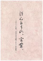 2017年度文藝コンテスト作品集.jpg