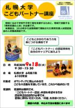 札幌大学が9月18日に、平成30年度教育支援人材認証協会認証講座「こどもパートナー講座」を開講 -- 「こどもと関わり合う力」を身につける