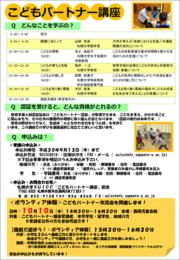 h30_kodomopart2.png