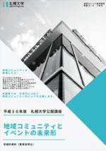 札幌大学が公開講座「地域コミュニティとイベントの未来形」(全3回)を開催