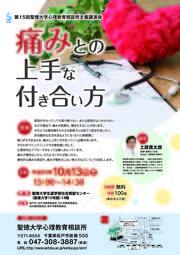20181013_心理教育相談所講演会「痛みとの上手な付き合い方」.jpg